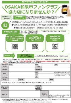 【改訂版】20210717更新ファンクラブ協力店申込書
