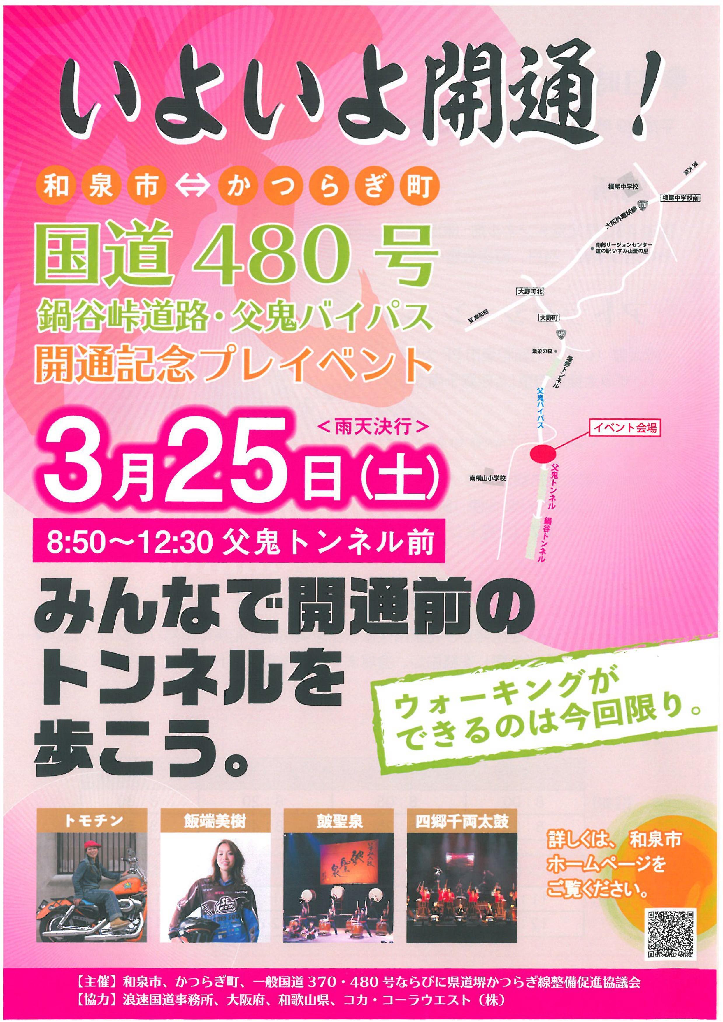 国道480号 鍋谷峠道路・父鬼バイパス  開通記念プレイベント!3月25日(土)開催!