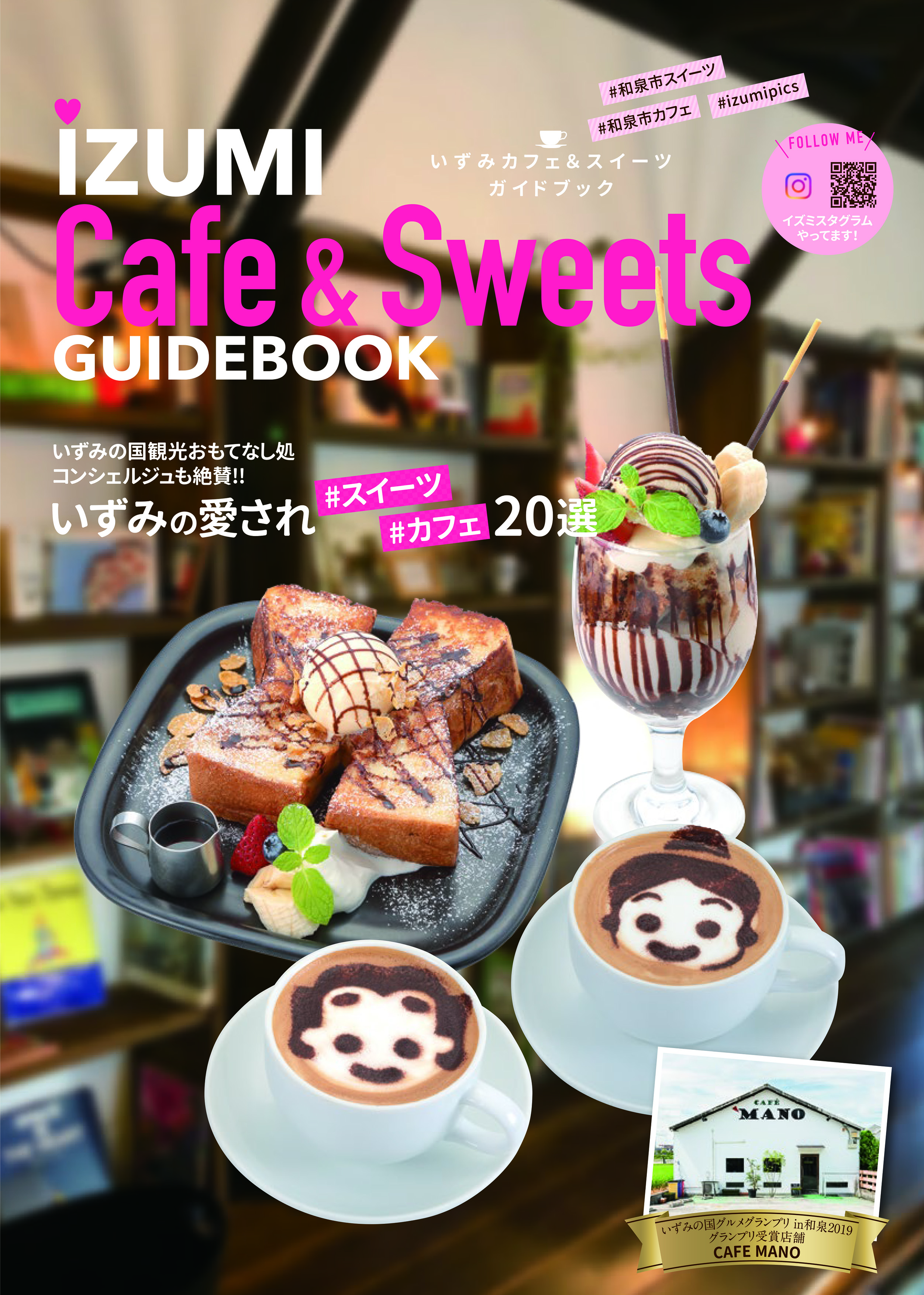 ■IZUMI Cafe  & Sweets GUIDEBOOK