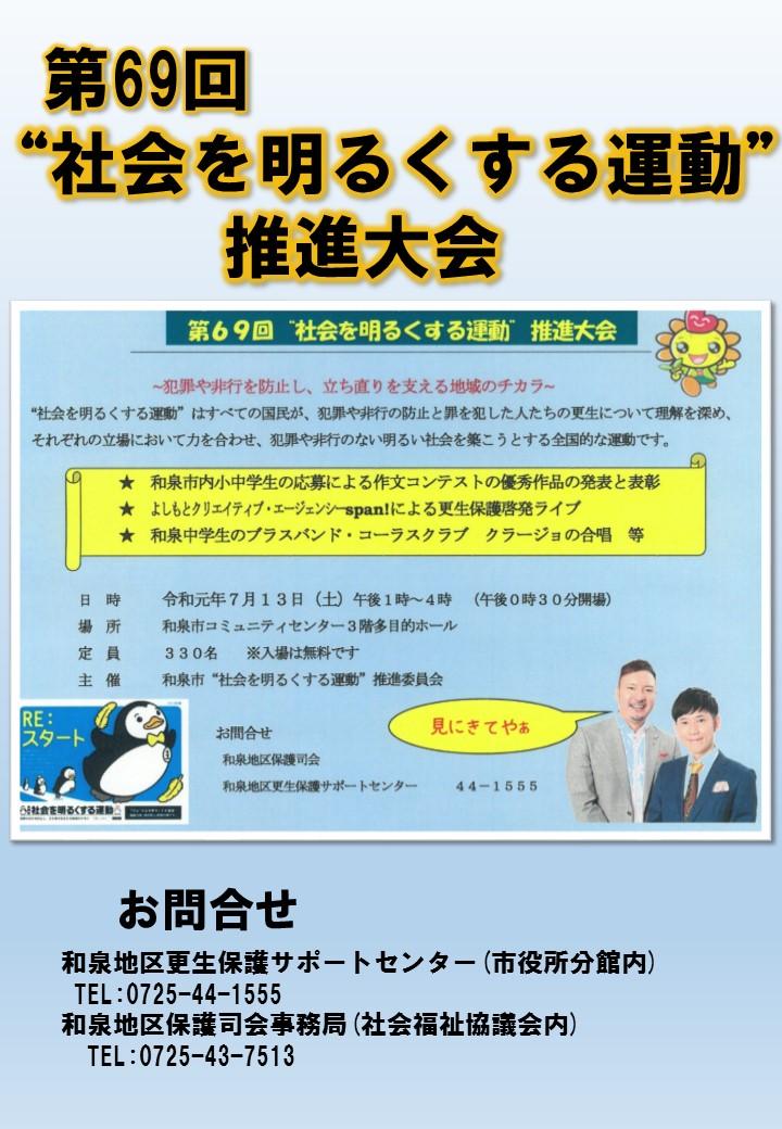 """【終了】2019年7月13日(土)第69回""""社会を明るくする運動""""推進大会"""