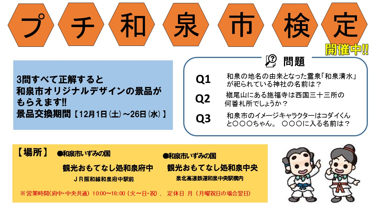 201812和泉市プチ検定クイズポスター(おもてなし処用)