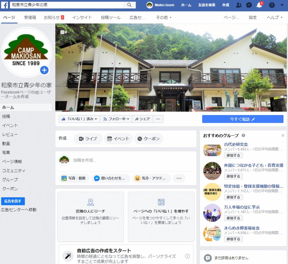 Facebookページ 【和泉市立青少年の家】