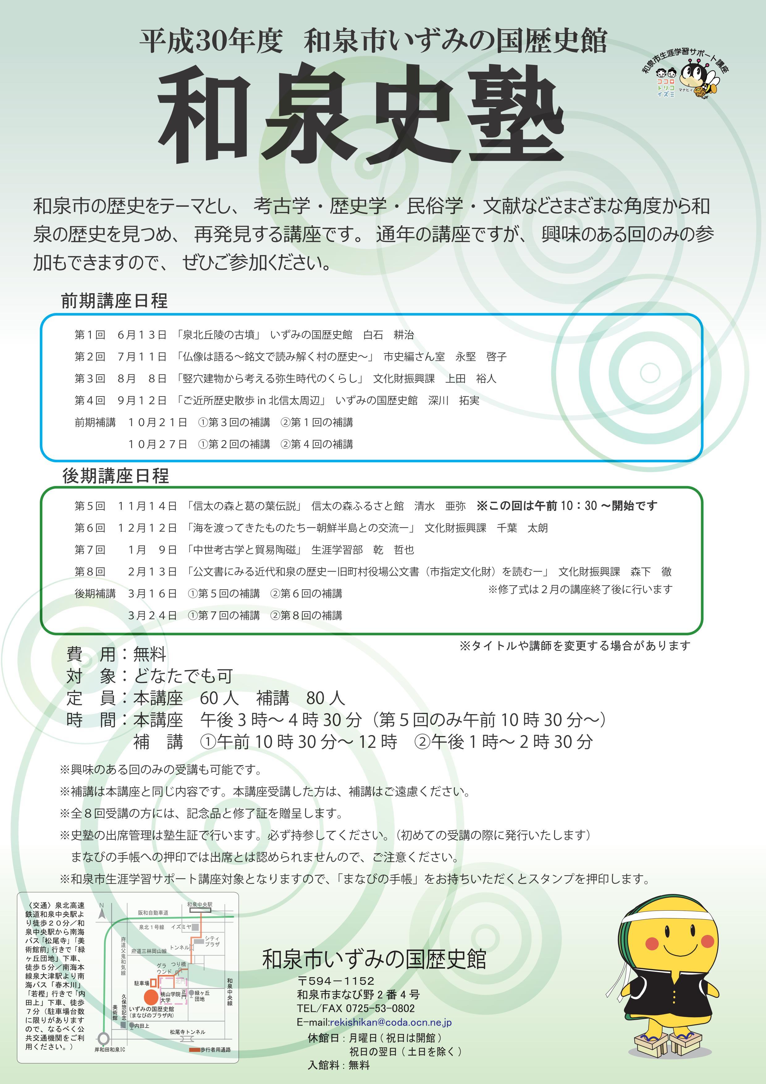 『第2回 和泉史塾』7/11(水)開催!和泉市いずみの国歴史館