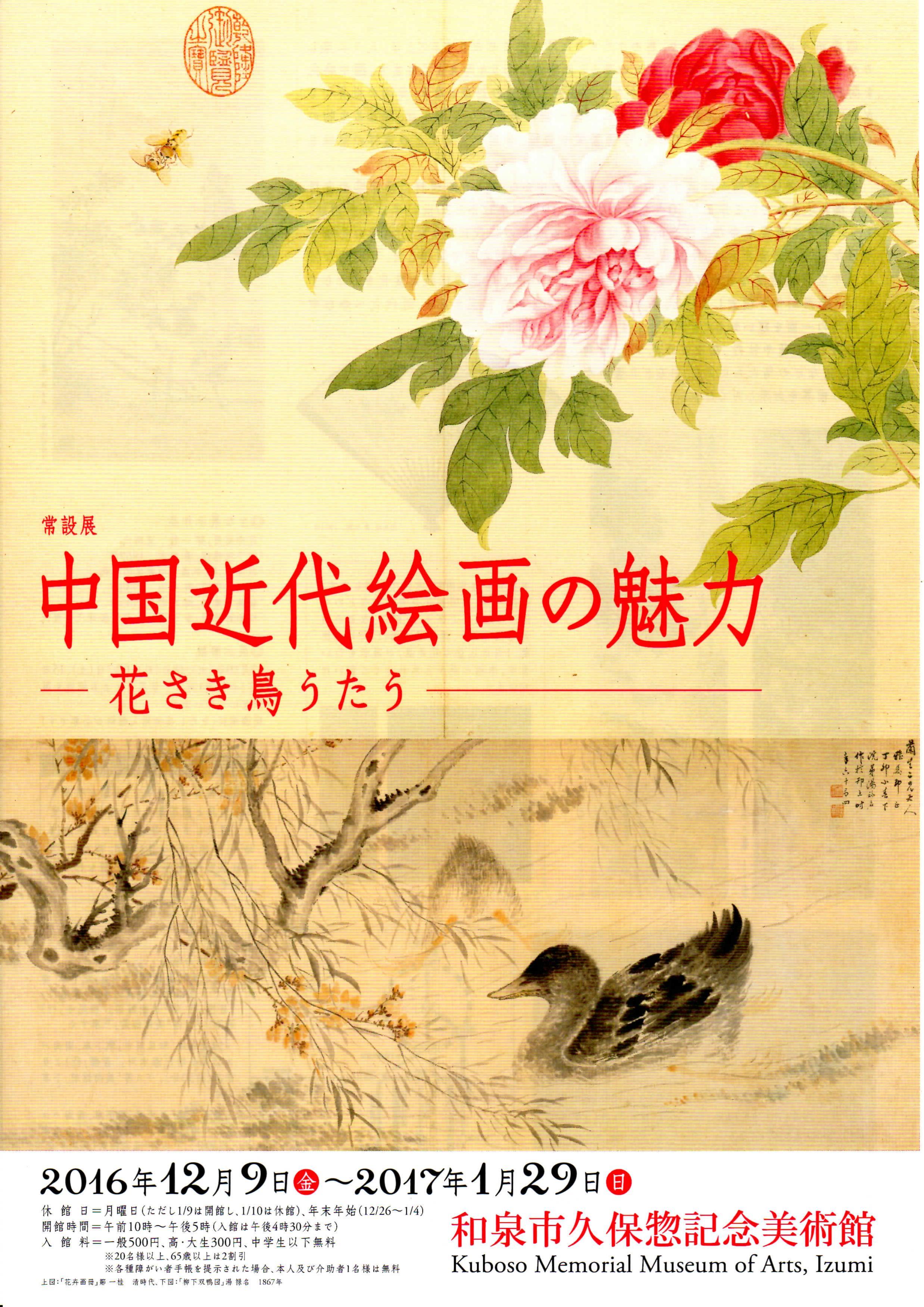 【和泉市久保惣記念美術館】中国近代絵画の魅力-花さき鳥うたう-