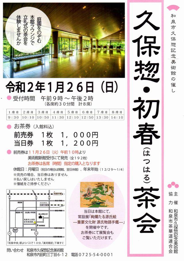 【終了】和泉市久保惣記念美術館の催し《久保惣・初春(はつはる)茶会》【令和2年1月26日(日)】