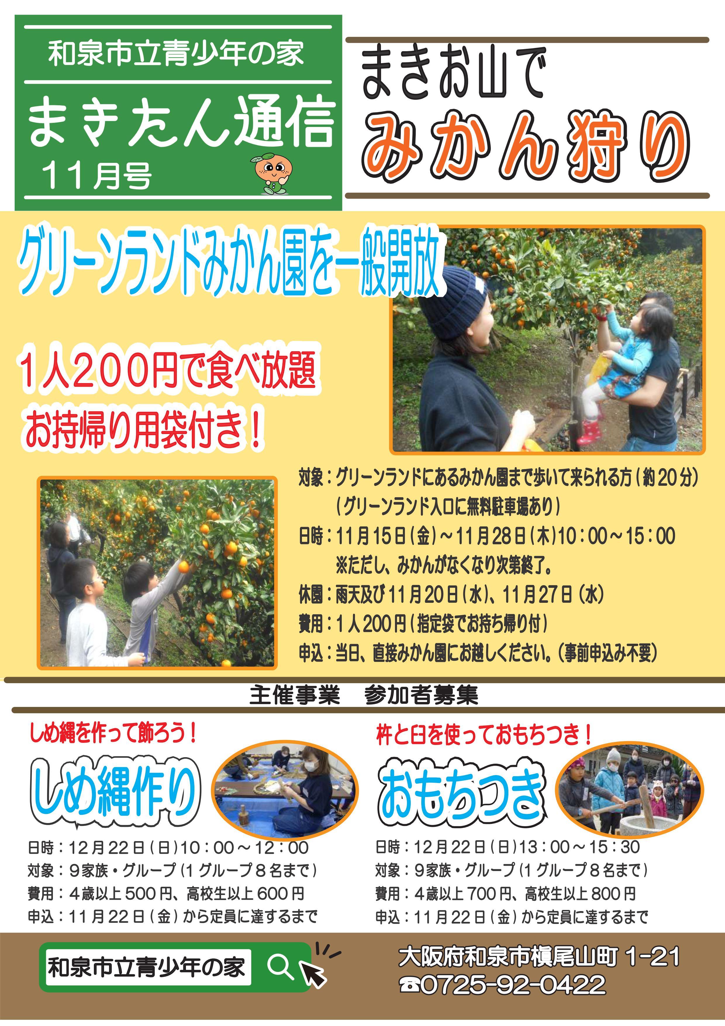 【終了】2019年11月15日(金)~28日(木)槇尾山グリーンランドみかん園がオープン♪