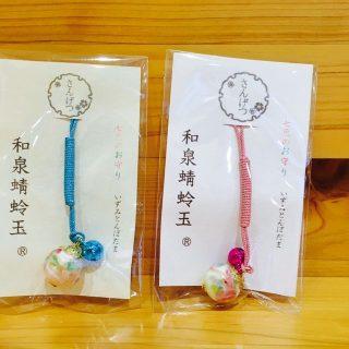 七色根付(大) 2,700円 ※和泉府中取扱い商品