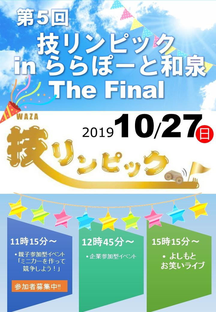 2019年10月27日(日)第5回 技リンピック in ららぽーと和泉 The Final 親子参加型イベント 参加者募集中!