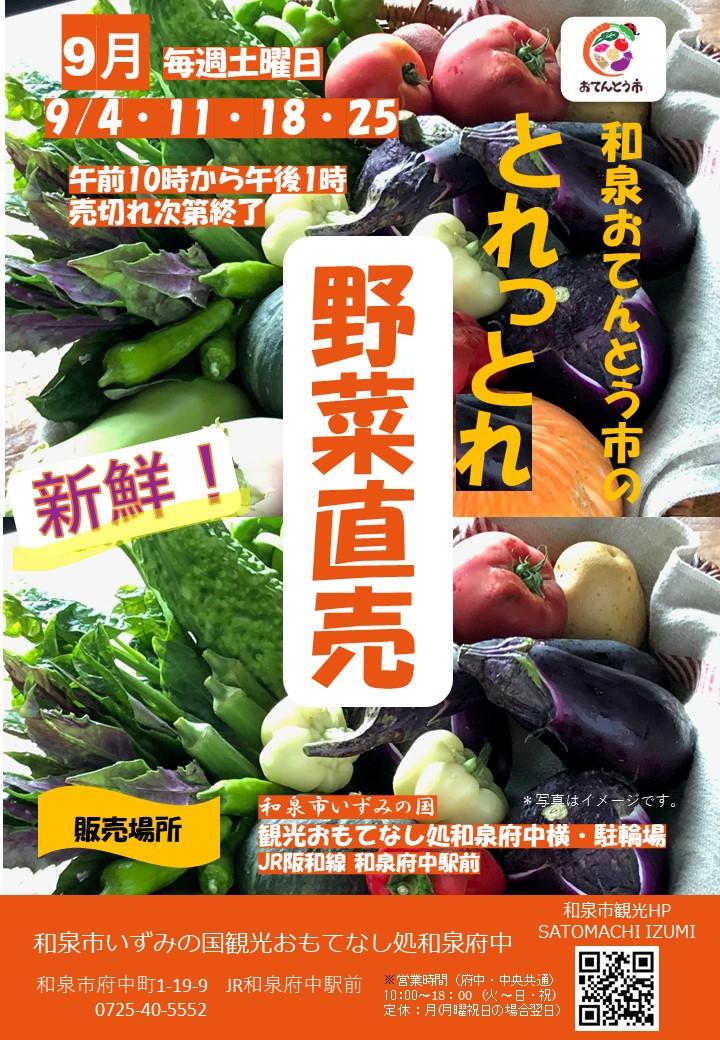 【終了】2021年9月 和泉おてんとう市の野菜直売会!!