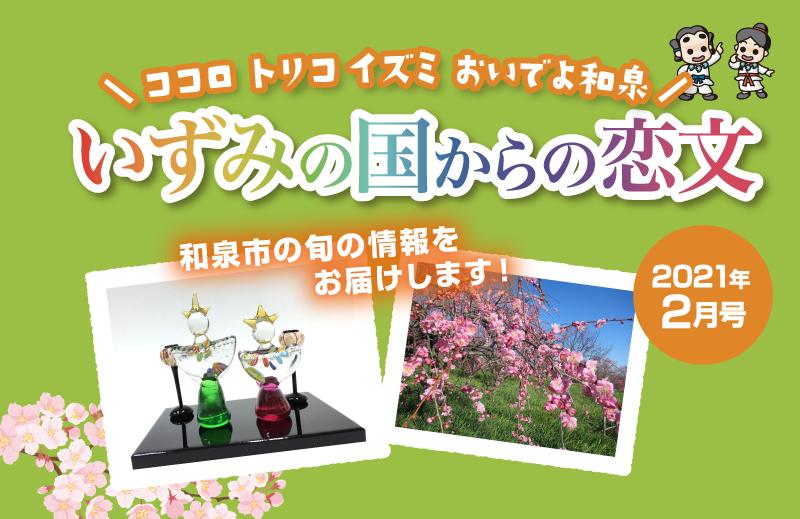 恋文2月24日号表紙1