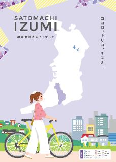 ■和泉市観光ガイドブック
