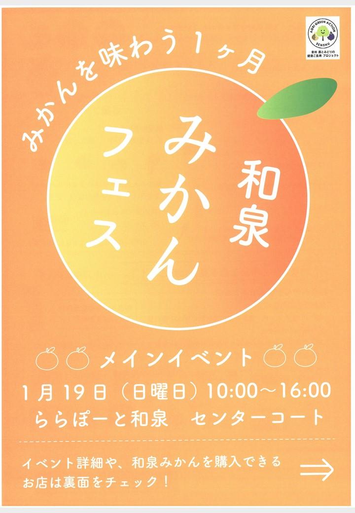【終了】1月1日から「大阪産(もん)みかんサンミー」限定販売  &「和泉みかんフェスinららぽーと」開催