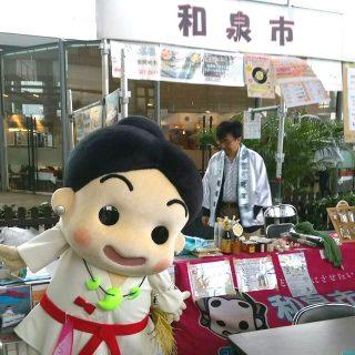 和泉市ブースへようこそ!! 和泉市には素敵な特産品がたくさんあるよ!