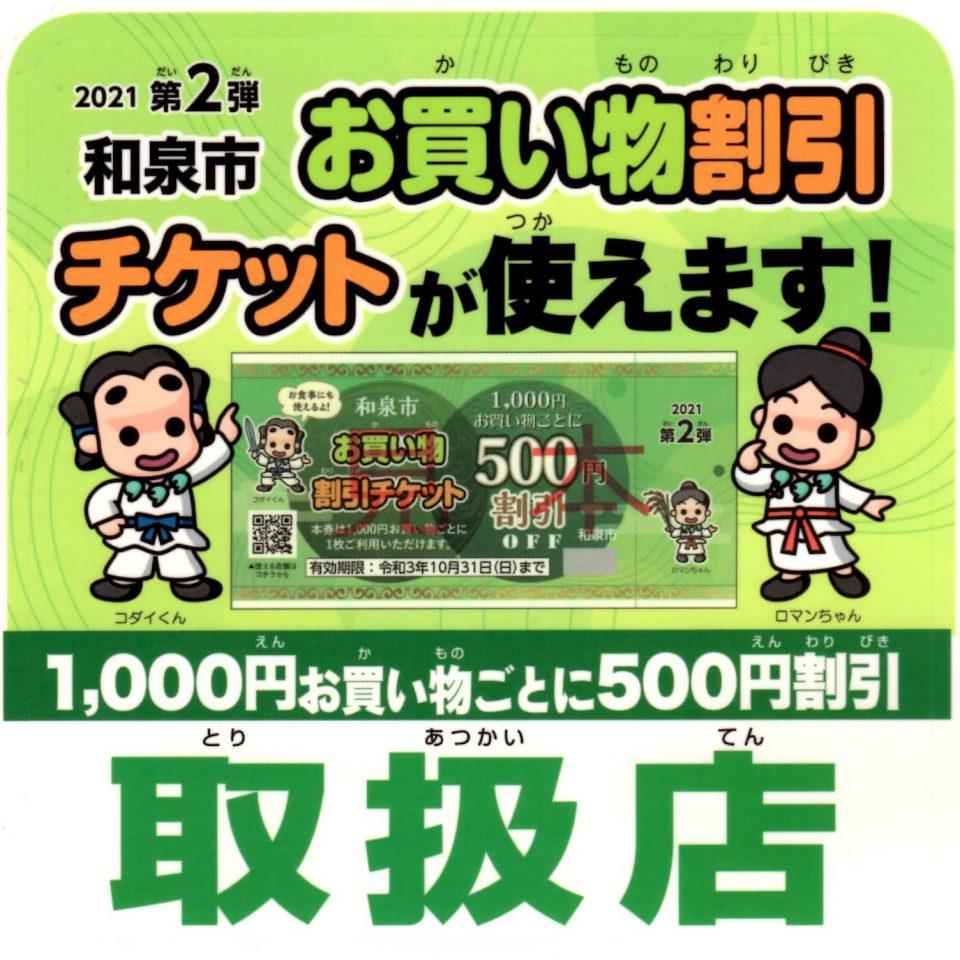 和泉市お買い物割引チケット第2弾