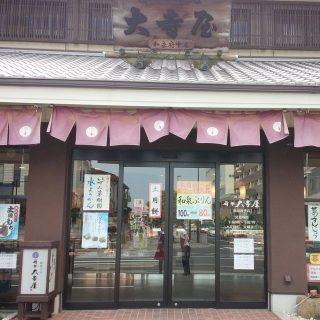 御菓子司府中大寺屋 和泉府中店