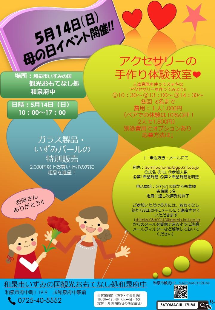 5月14日(日)母の日イベント開催!ペア参加でもっとお得に楽しく~in観光おもてなし処和泉府中~