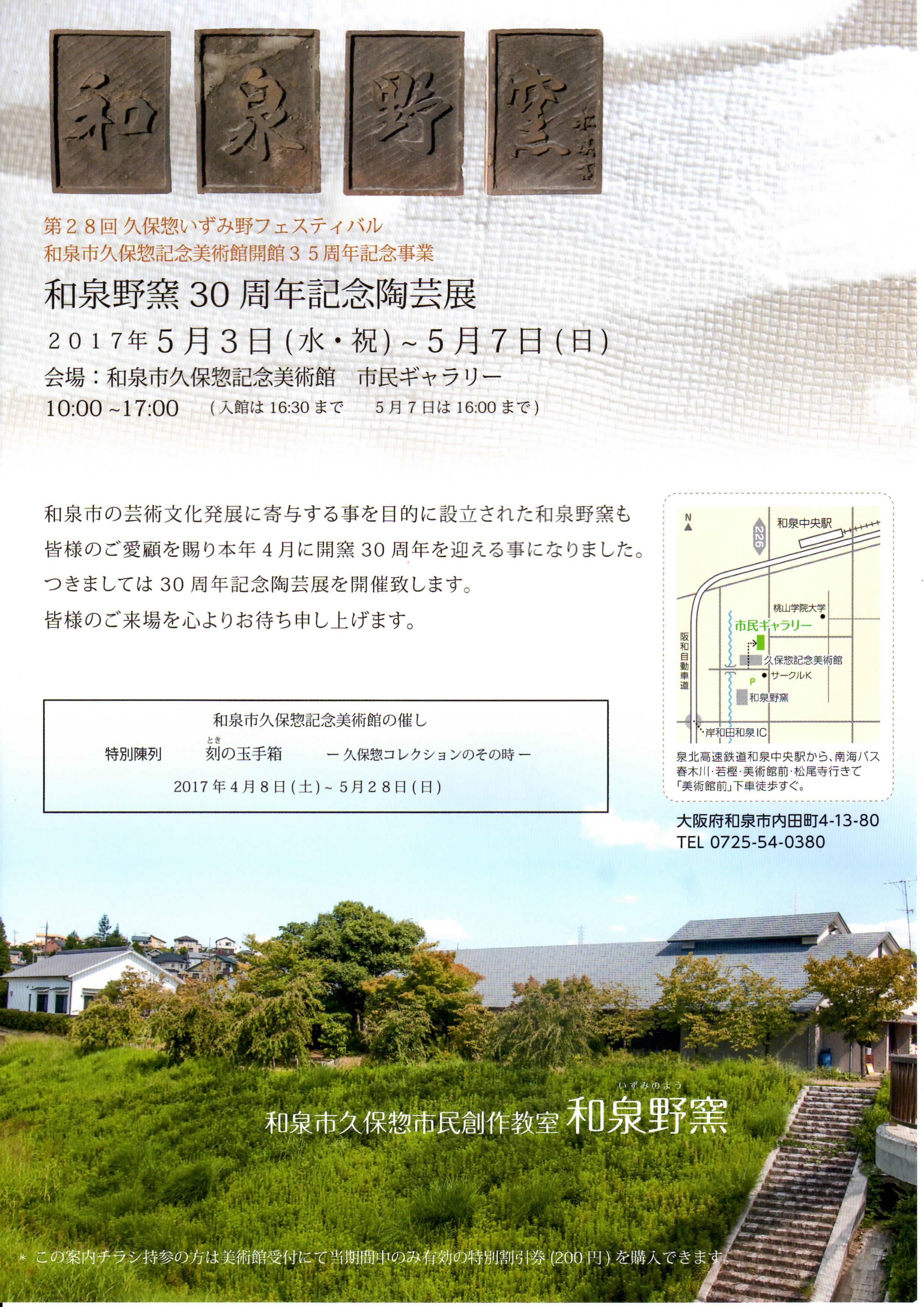 和泉野窯(いずみのよう)30周年記念陶芸展 開催!5月3日~5月7日まで