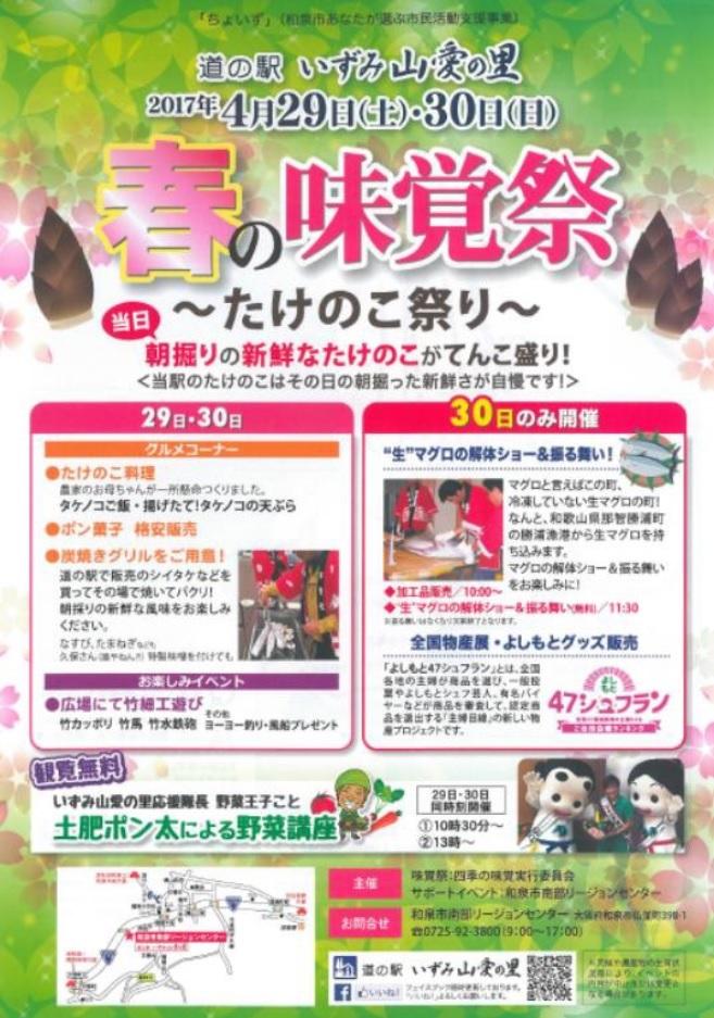 道の駅  いずみ山愛の里『春の味覚祭~たけのこ祭り~』4月29日(土)・30日(日)開催!
