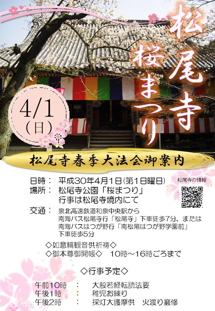 松尾寺【桜まつり】平成30年4月1日(日)開催!