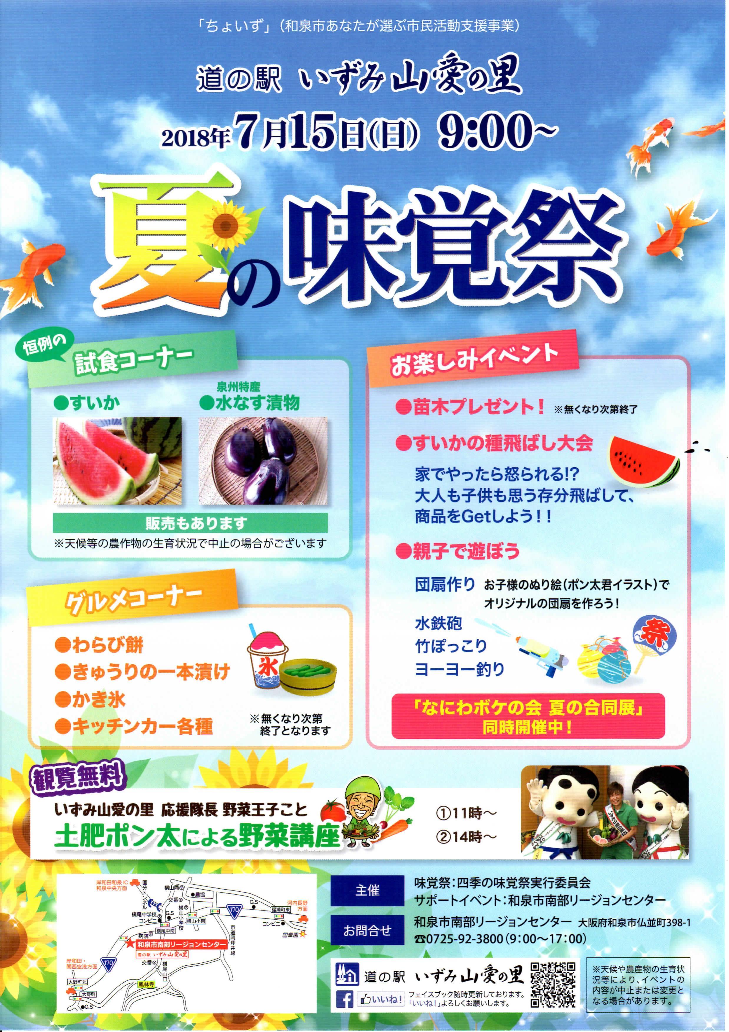 道の駅 いずみ山愛の里『夏の味覚祭』7月15日(日) 開催!!