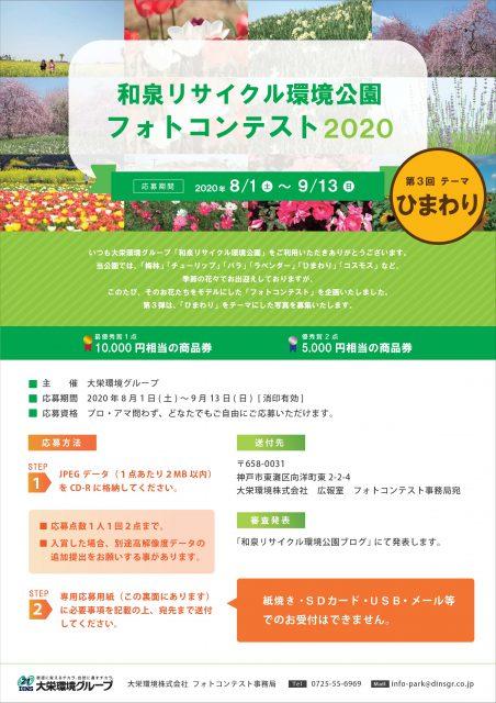 リサイクル公園フォトコンテスト20200801