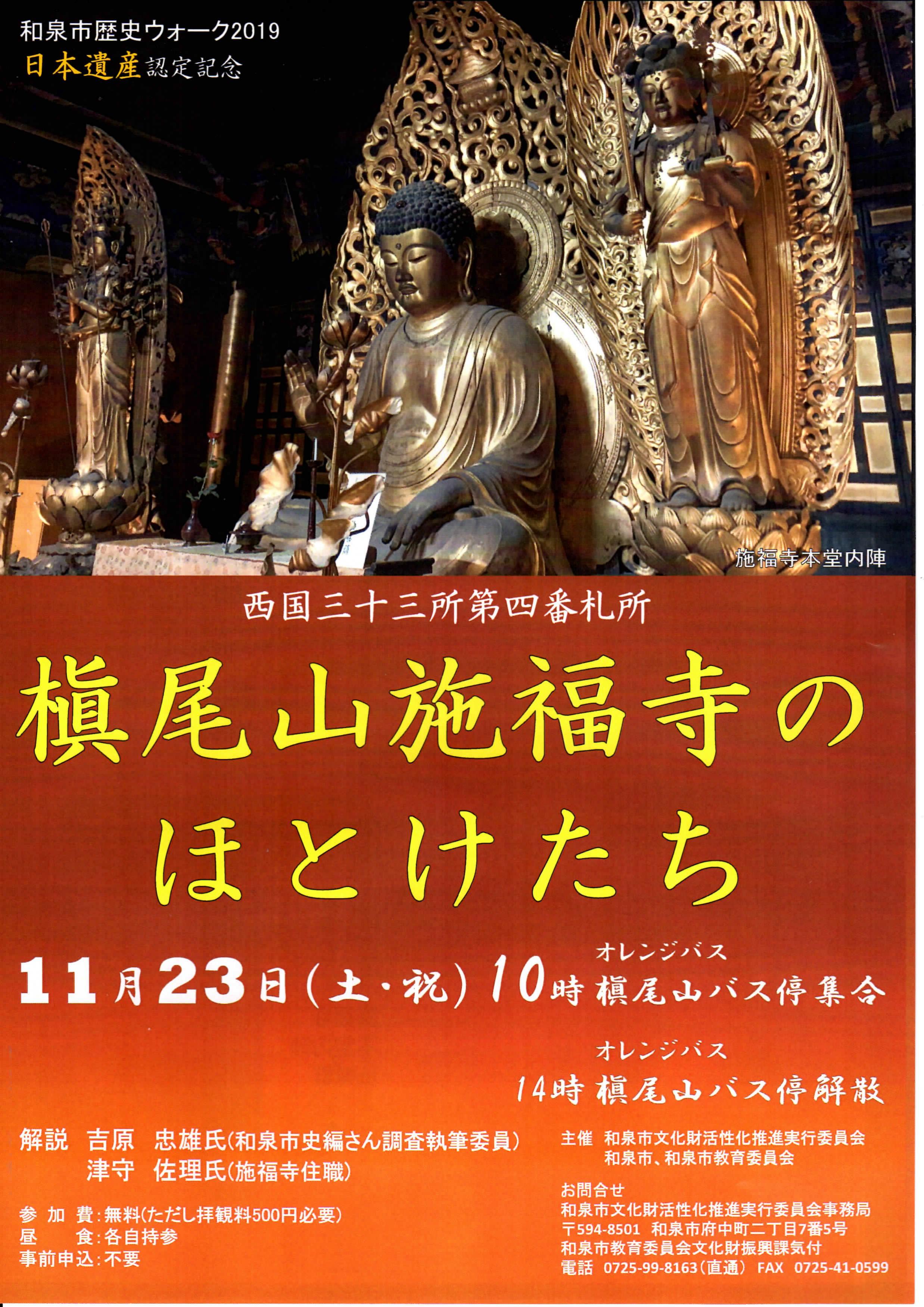 【終了】和泉市歴史ウォーク2019  日本遺産認定記念「西国三十三所第四番札所  槇尾山施福寺のほとけたち」11月23日(土・祝)開催