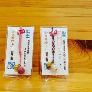 七色根付(小) 1,080円(税込) ※和泉府中取扱い商品