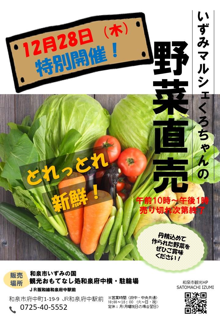 【12月28日(木)開催!いずみマルシェくろちゃんの野菜直売!!】 in おもてなし処和泉府中