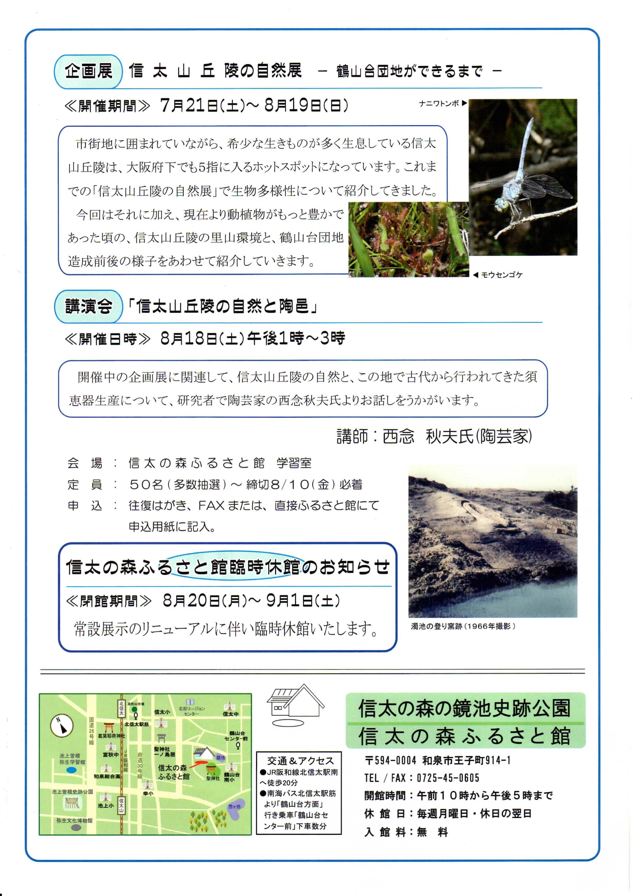 信太山丘陵の自然展02