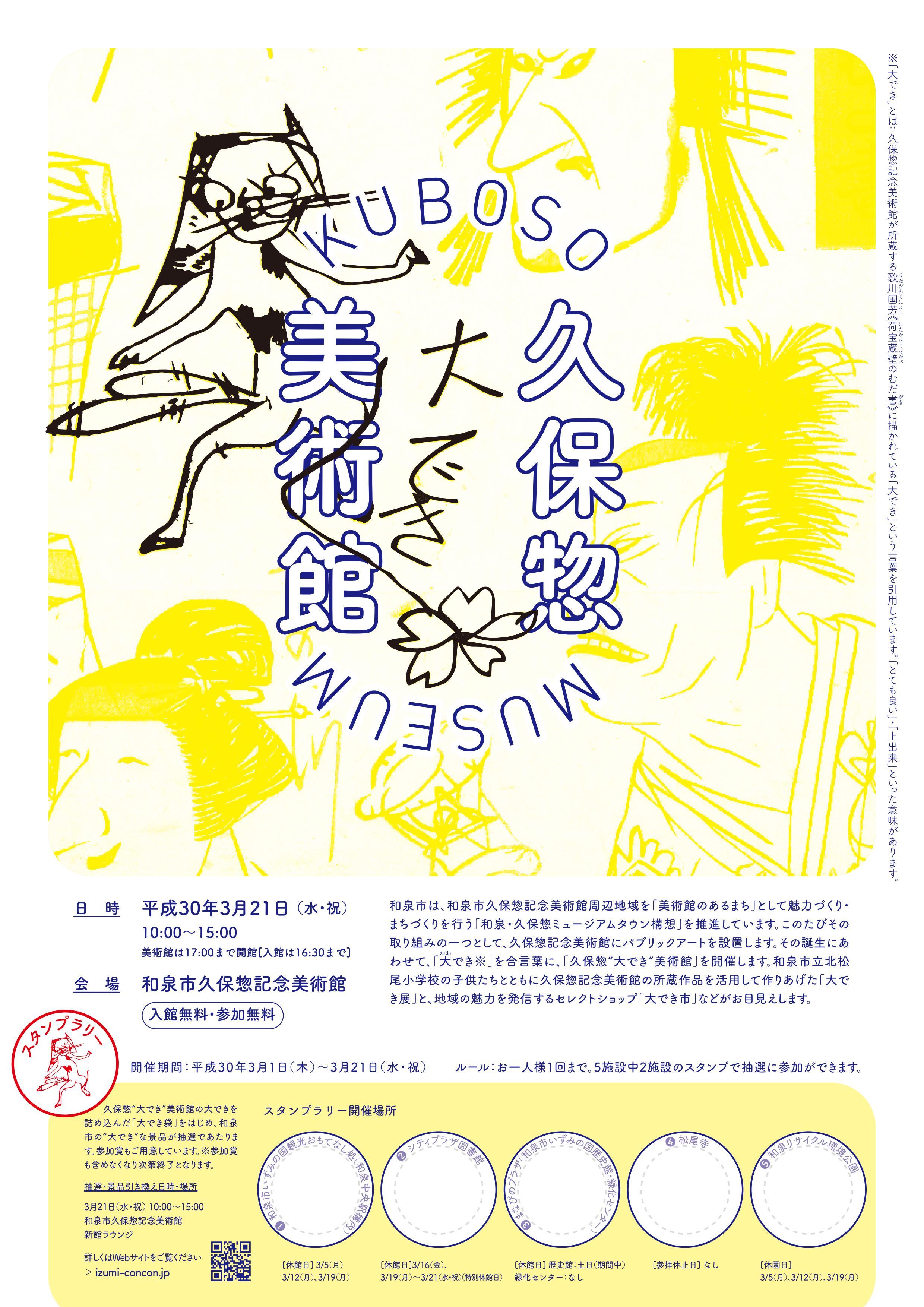 平成30年3月21日(水・祝)「久保惣大でき美術館」開催!!