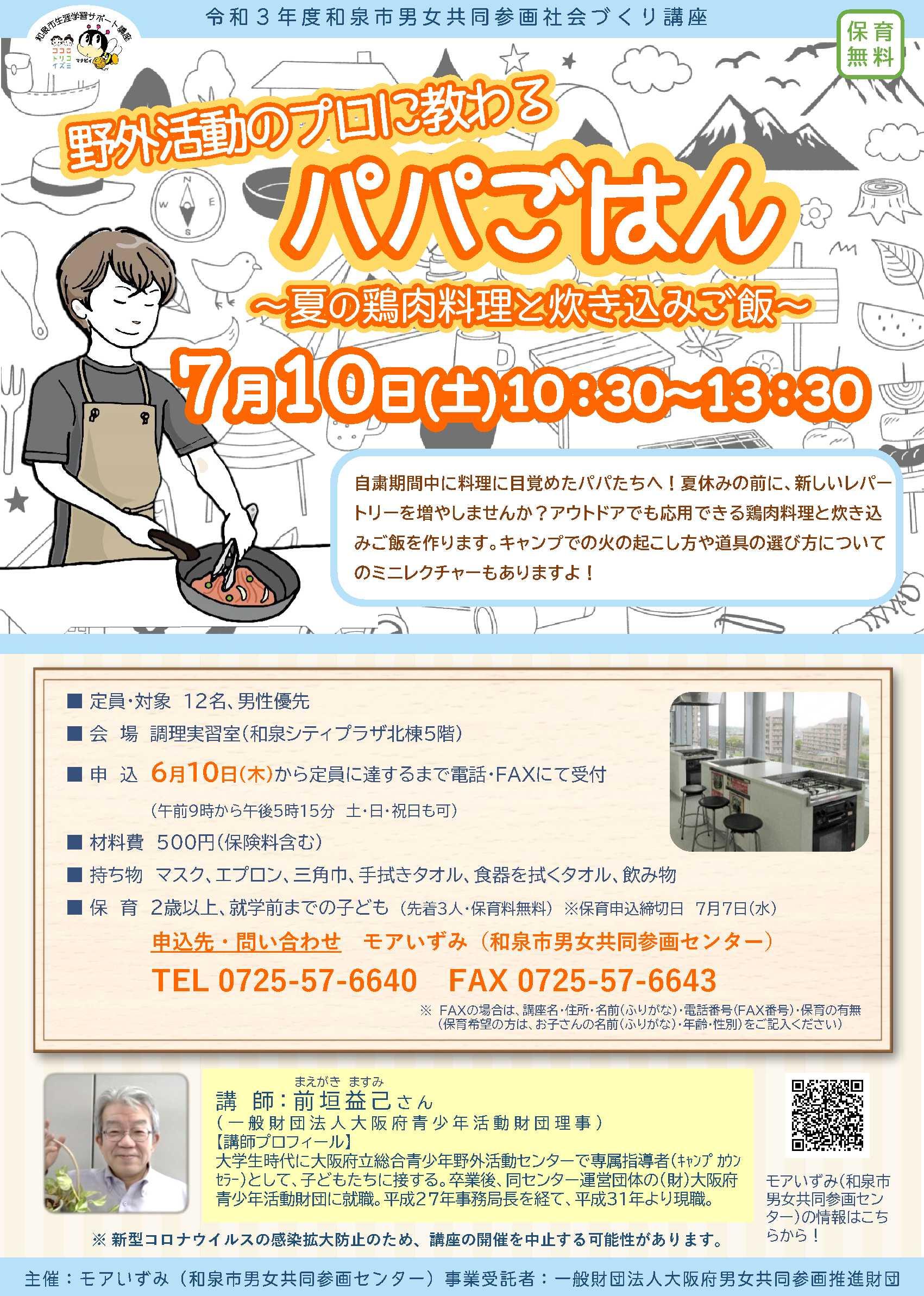 【終了】2021年7月10日(土)開催!野外活動のプロに教わるパパごはん ~夏の鶏肉料理と炊き込みご飯~