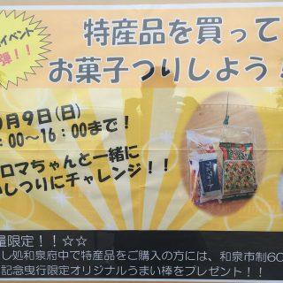10月9日にはいずみの国観光おもてなし処和泉府中で、だんじりイベント!私たちとお菓子つりにチャレンジ!!