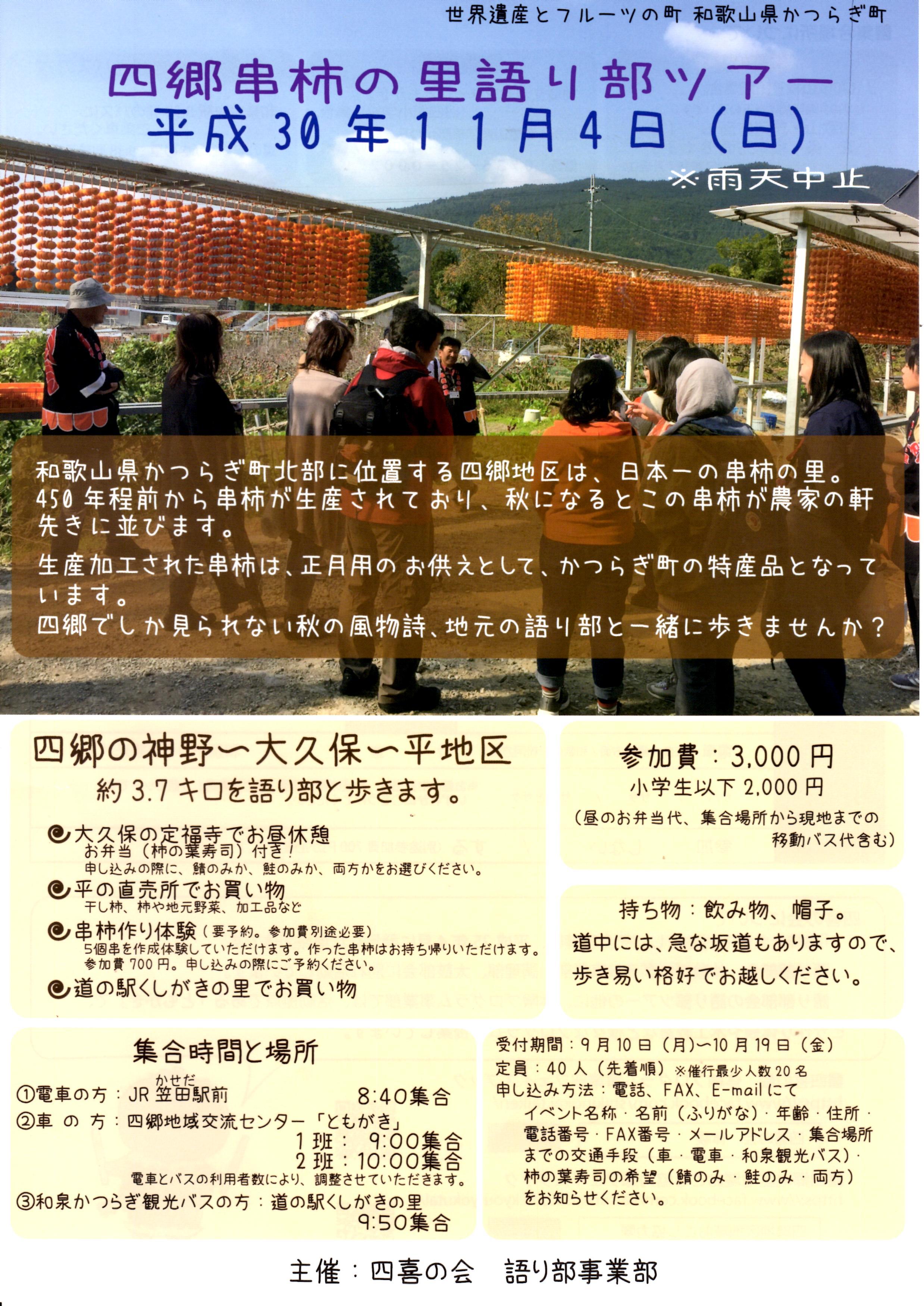 和泉かつらぎバスで出かけよう!~四郷串柿の里語り部ツアー平成30年11月4日(日)~