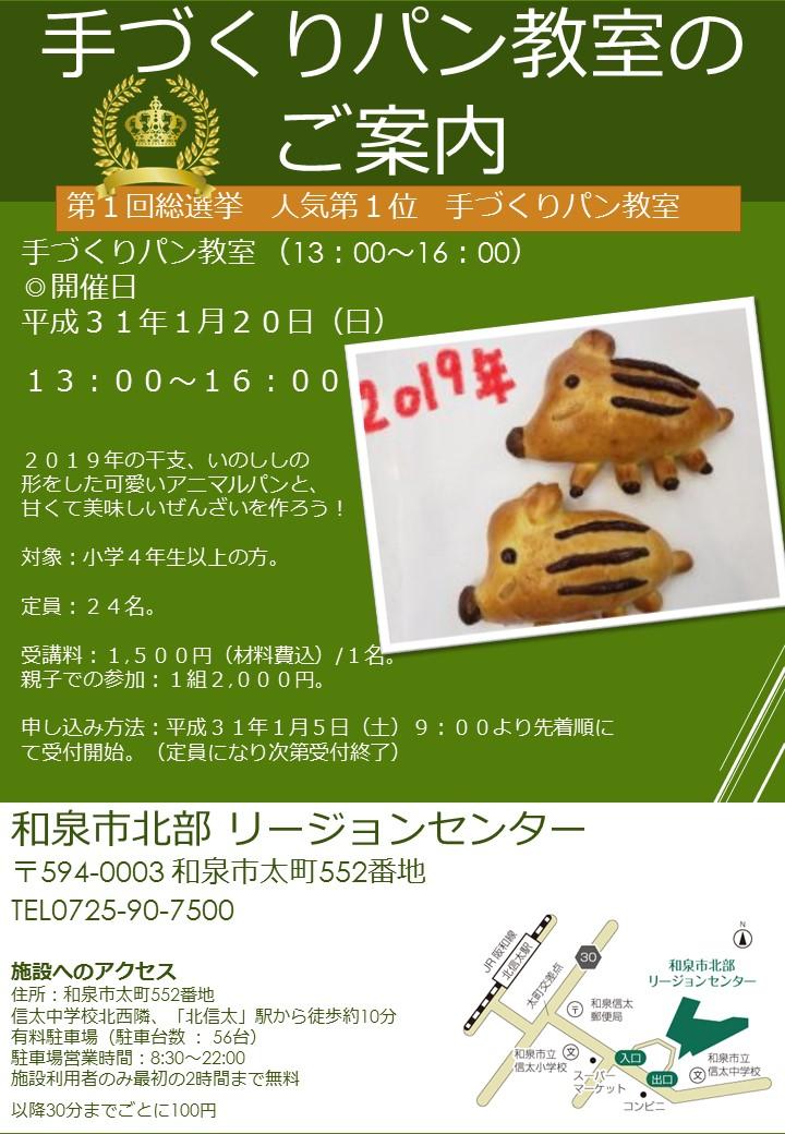 【終了】2019/1/20(日)開催 手づくりパン教室のご案内~北部リージョンセンター