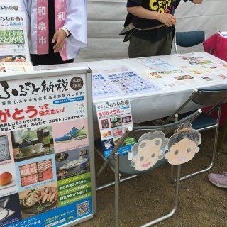 和泉市ふるさと元気寄付のPRもしたんだ!和泉市には素敵な特産品がたくさん!