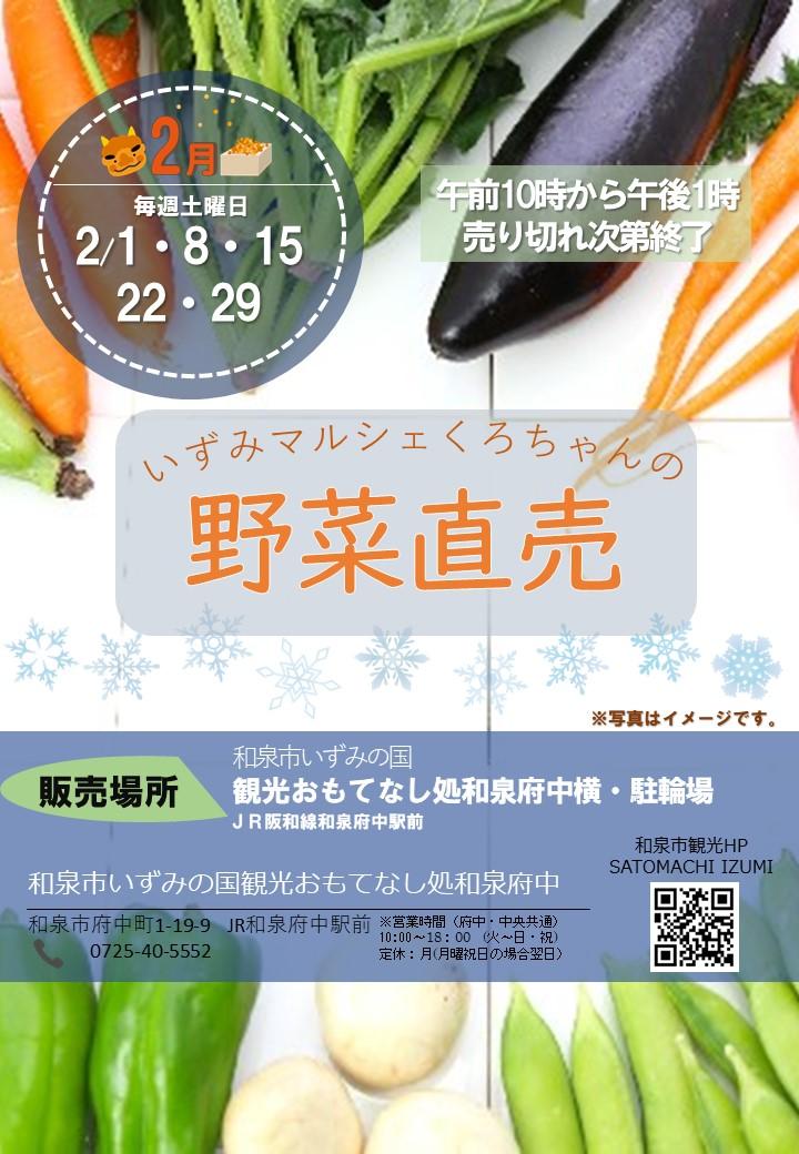 【終了】2020年2月も開催!いずみマルシェくろちゃんの野菜直売!! inおもてなし処和泉府中