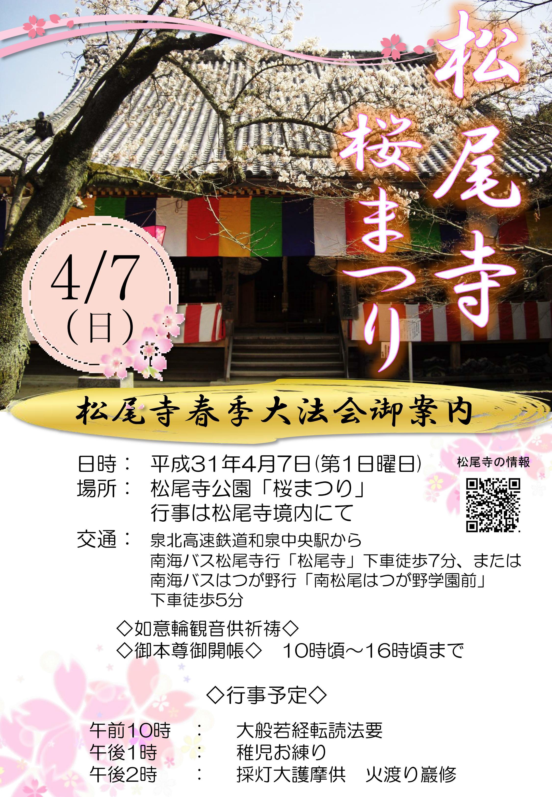 【終了】松尾寺【桜まつり】2019年4月7日(日)開催!