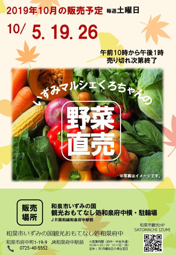【終了】2019年10月も開催!いずみマルシェくろちゃんの野菜直売!! inおもてなし処和泉府中
