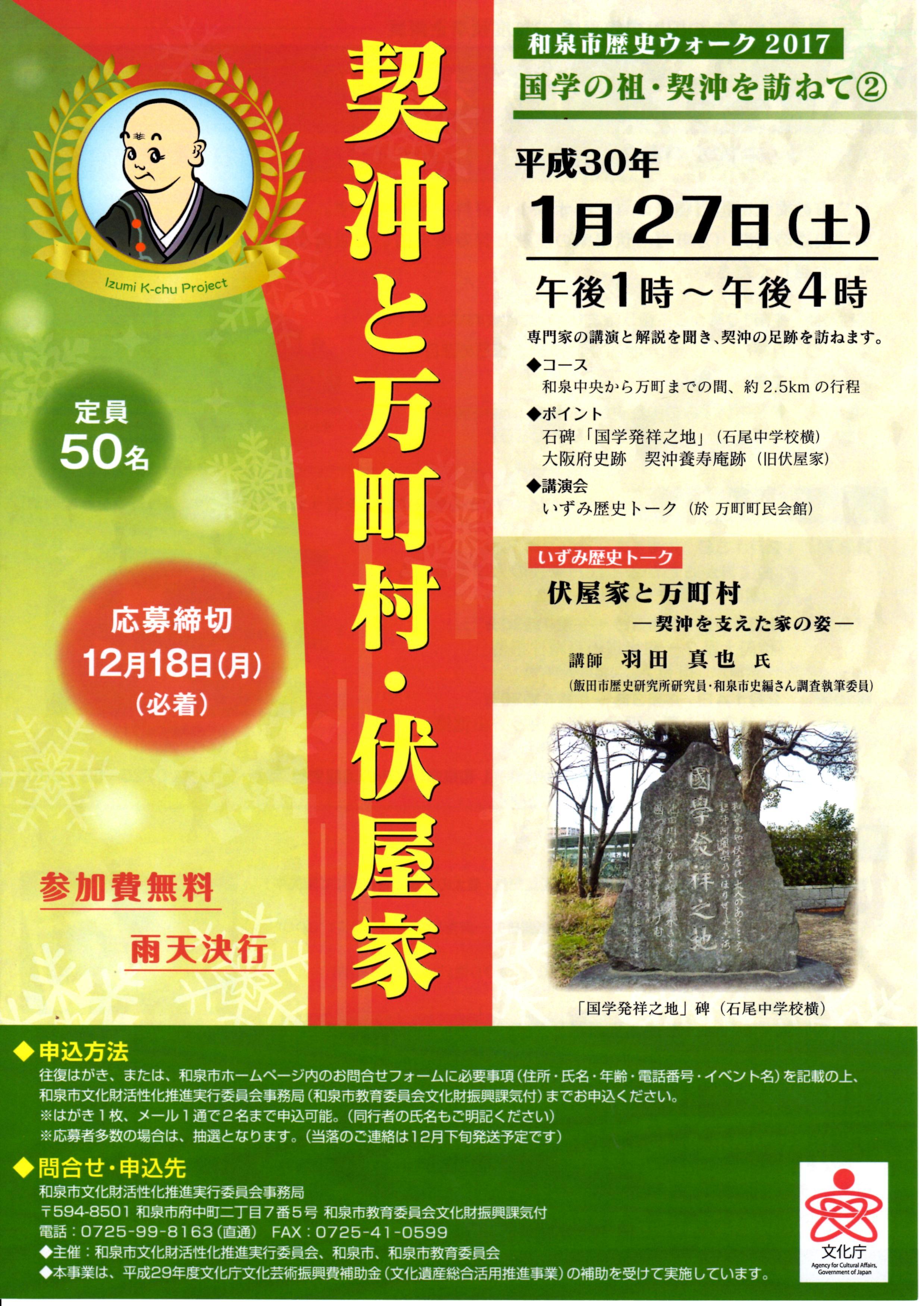 1月27日(土)開催!【和泉市歴史ウォーク2017 国学の祖・契沖を訪ねて②】