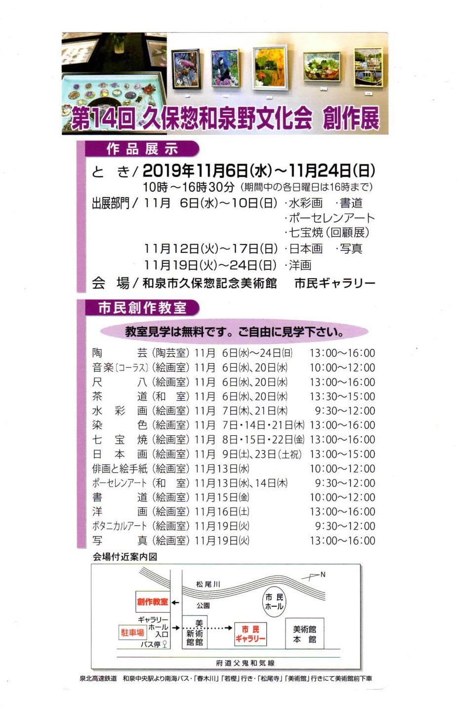【終了】2019年11月6日(水)~24日(日)♪第14回 久保惣和泉野文化会 創作展♪開催!!
