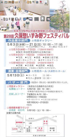 第28回『久保惣いずみ野フェスティバル』開催!5月3日(水・祝)~21日(日)まで