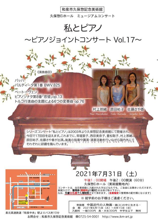 【終了】久保惣Eiホールコンサート 私とピアノ〜ピアノジョイントコンサート Vol.17〜 2021年7月31日(土)