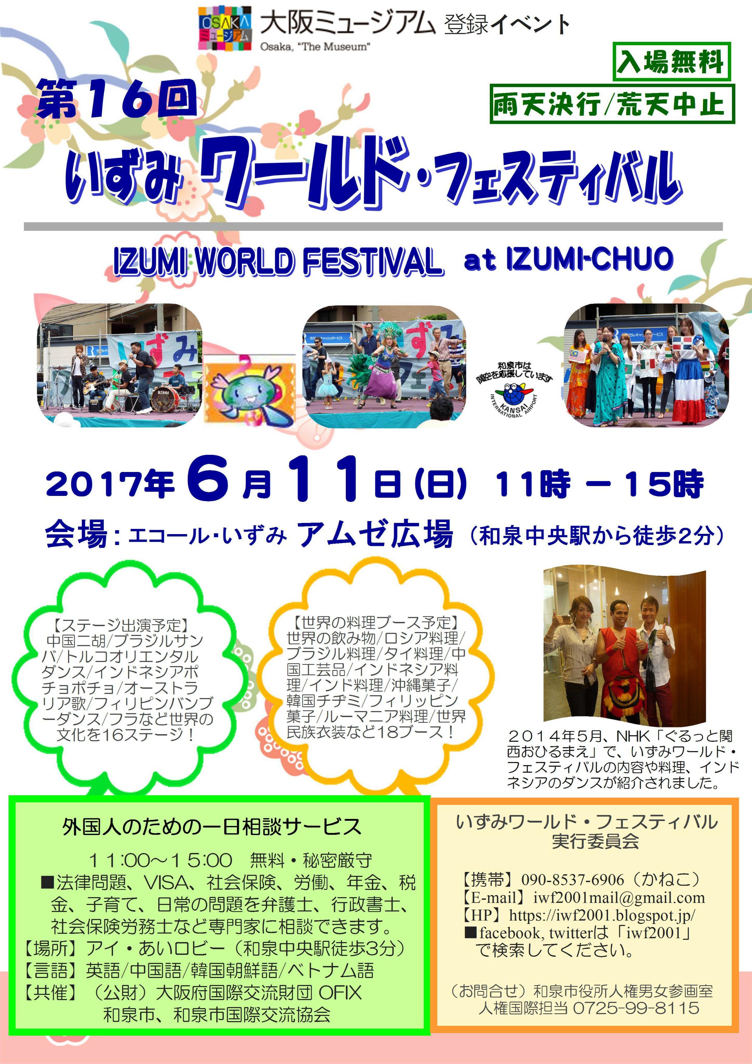 2017年6月11日(日)、第16回いずみワールド・フェスティバル開催!!