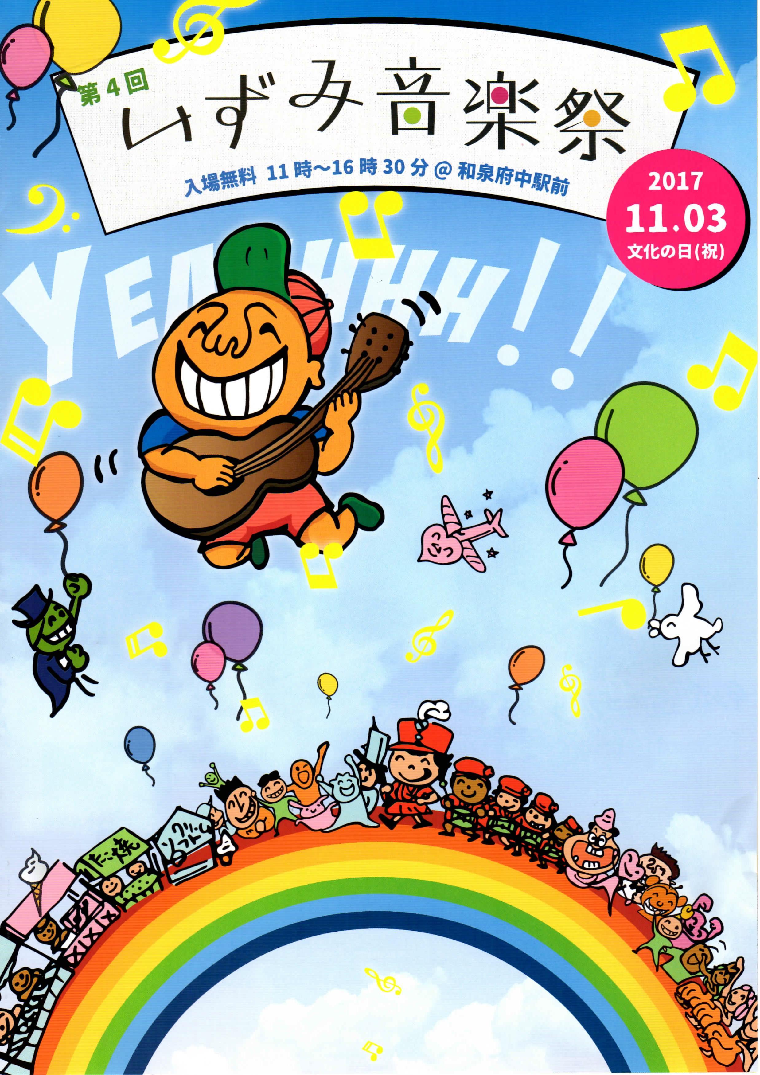 第4回  いずみ音楽祭  開催♪ 11月3日(文化の日・祝)