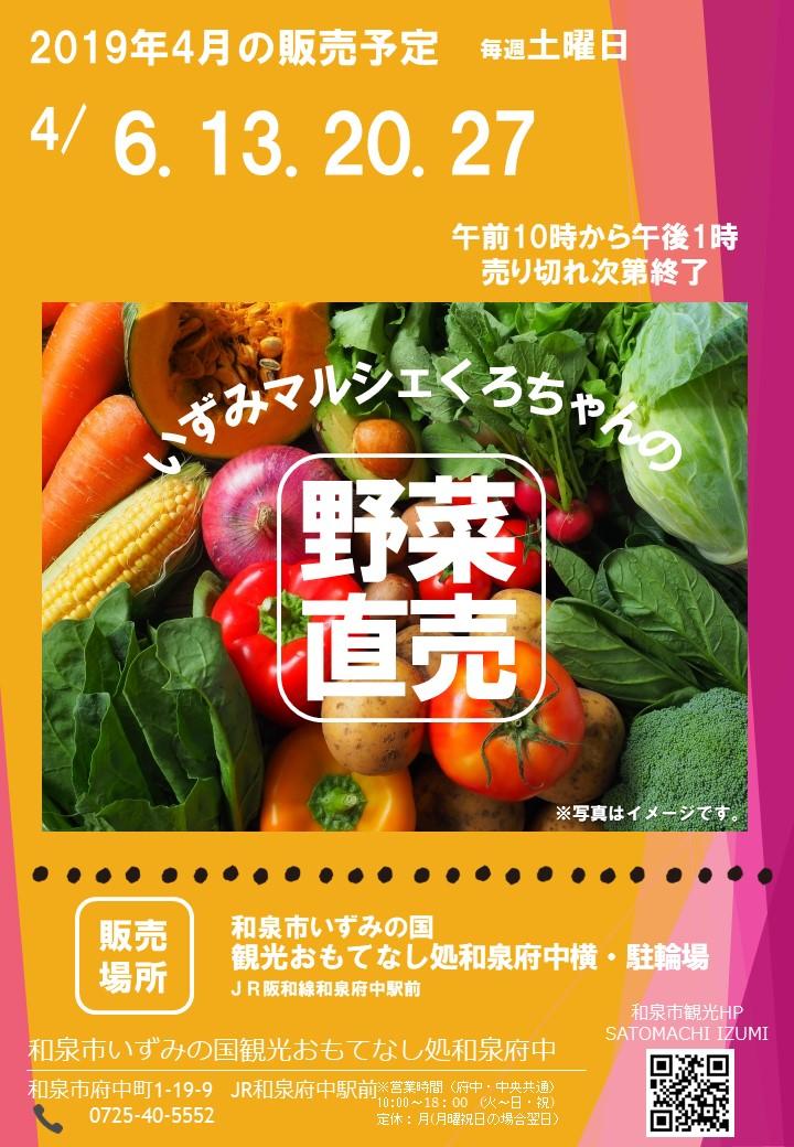 【終了】2019年4月も開催!いずみマルシェくろちゃんの野菜直売!! inおもてなし処和泉府中