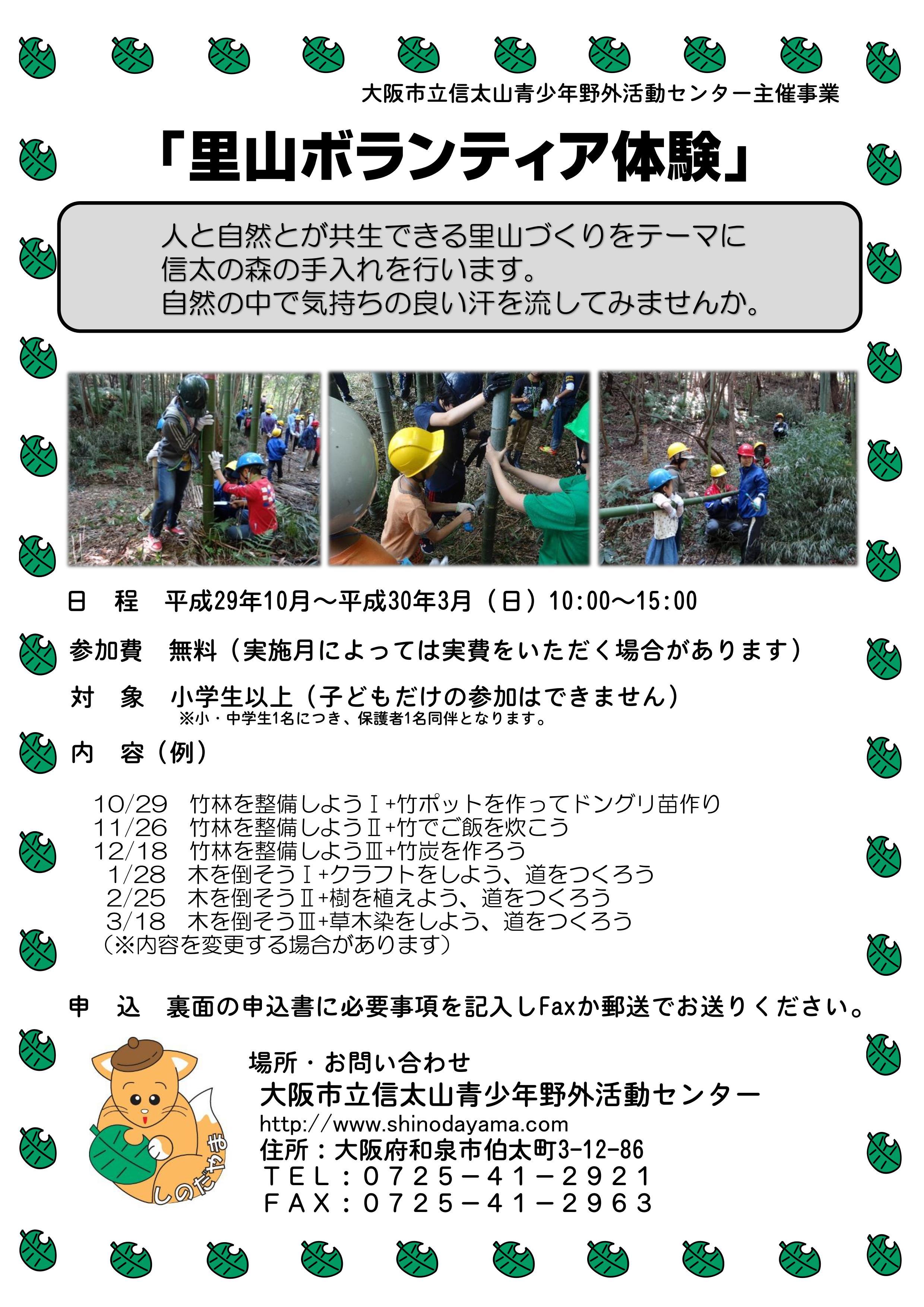 信太山 里山ボランティア_01