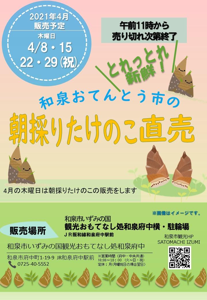 和泉おてんとう市の朝採りたけのこ直売会♬(期間限定)