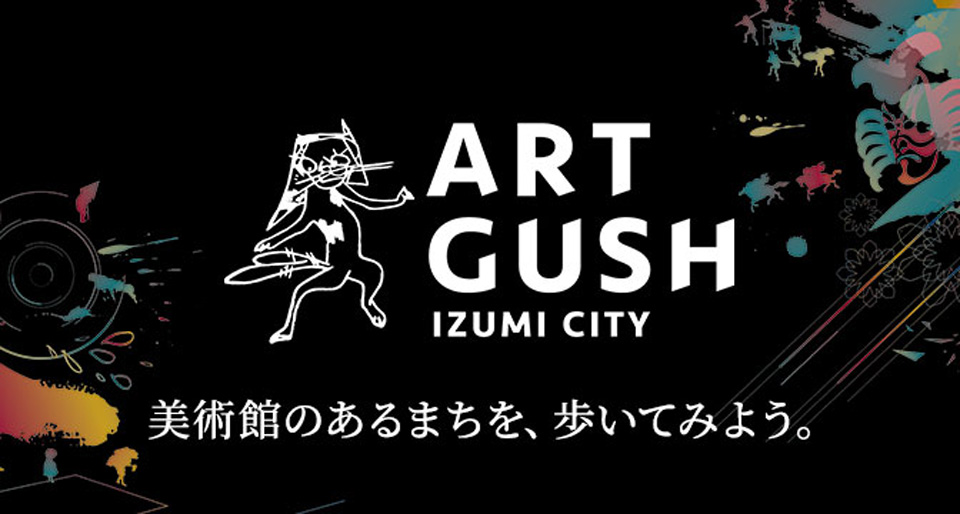 新たな美の名所に!『ART GUSH』を徹底ナビゲート!!