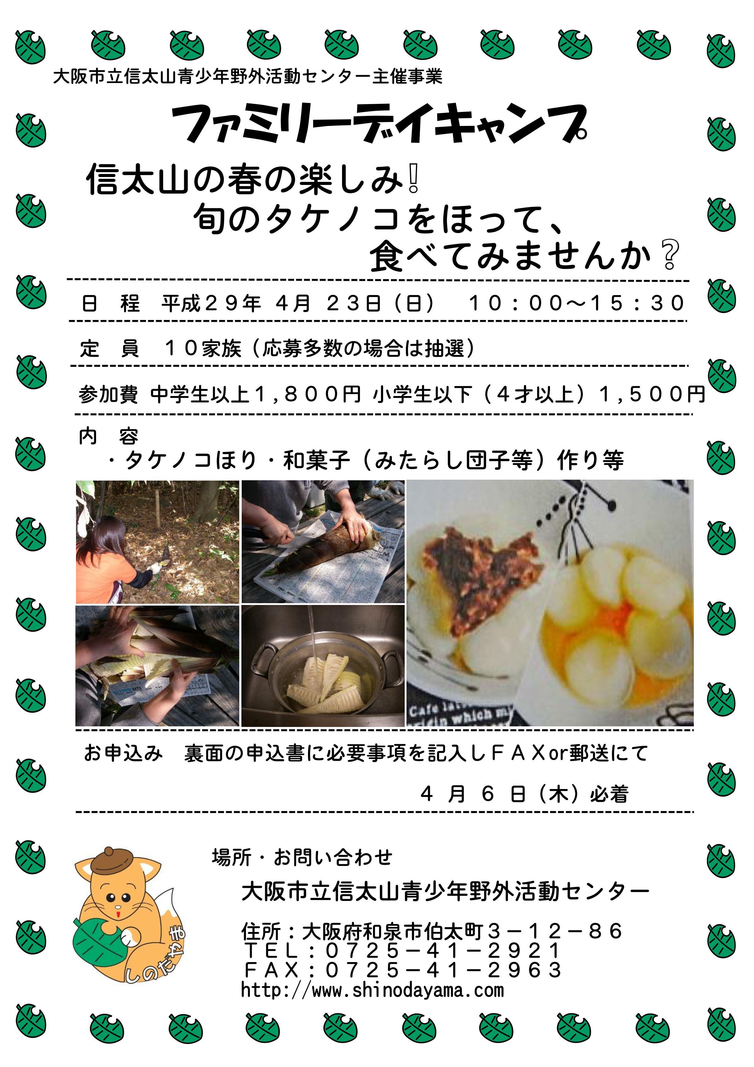 『ファミリーデイキャンプ』を開催します♪♪信太山青少年野外活動センターにて開催!