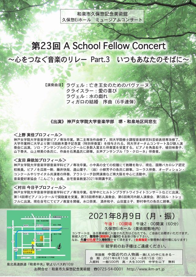 【終了】久保惣Eiホールコンサート 第23回 A School Fellow Concert〜心をつなぐ音楽のリレーPart.3 いつもあなたのそばに〜 2021年8月9日(月・振)